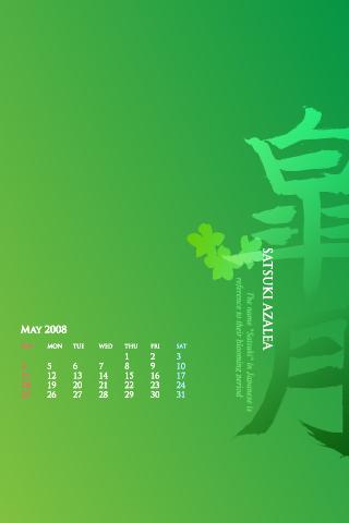 Japanese calligraphy iPhone calendar