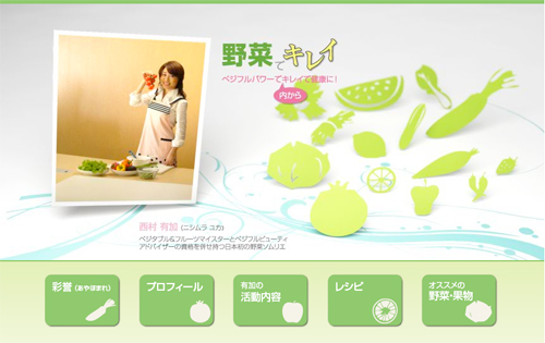 vegeful-beauty website by Yuka Nishimura